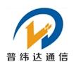 宁波普纬达通信设备有限公司