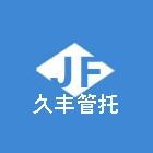 大城县久丰管托厂
