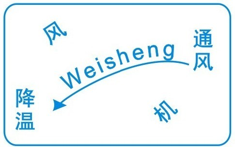 吴江伟胜通风降温工程有限公司