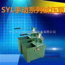 SYL型手动试压泵 水流试验测压