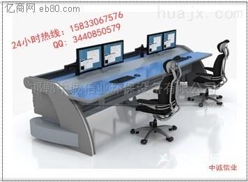 供应中诚信业专业生产豪华操作台