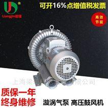 清洗设备专用高压漩涡气泵