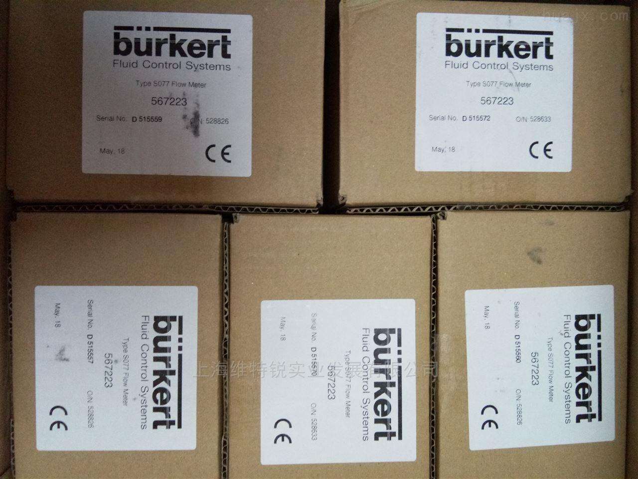 Burkert 8045型电磁流量计