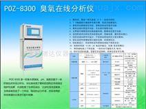 POZ-8300臭氧在线分析仪