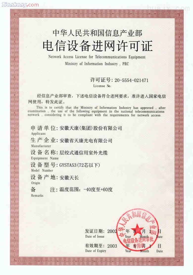 层绞式通信用室外光缆获中华人民共和国信息产业部进网许可证