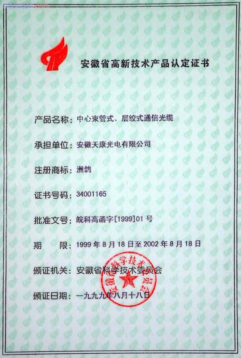 中心束管式、层绞式通信光缆于99年荣获安徽省高新技术产品认定证书