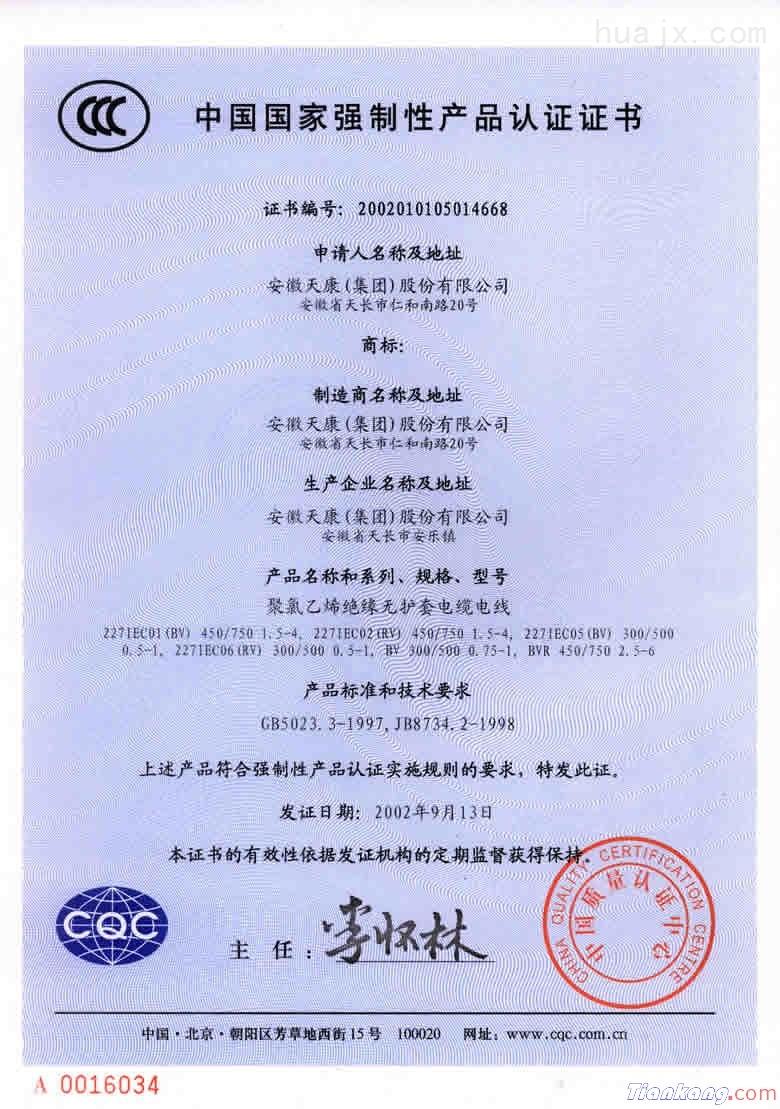 聚氯乙烯绝缘无护套电缆电线被中国质量认证中心评为中国国家强制生产产品认证证书
