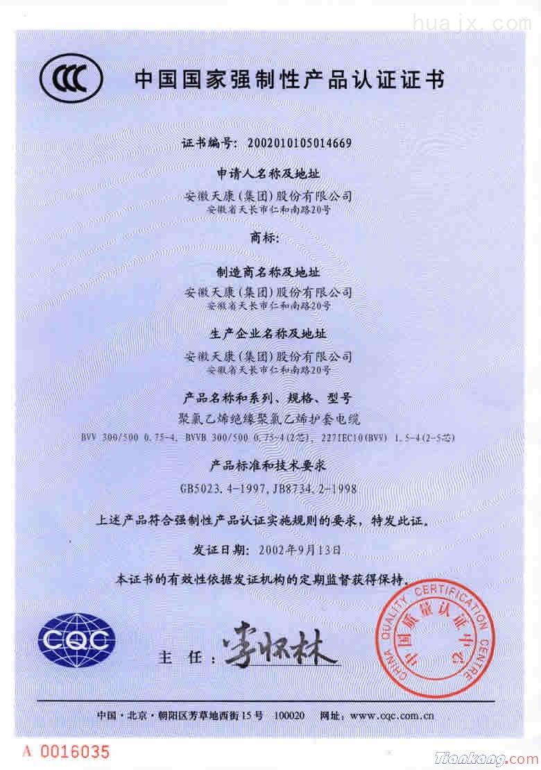 聚氯乙烯绝缘聚氯乙烯护套电缆被中国质量认证中心评为中国国家强制生产产品认证证书