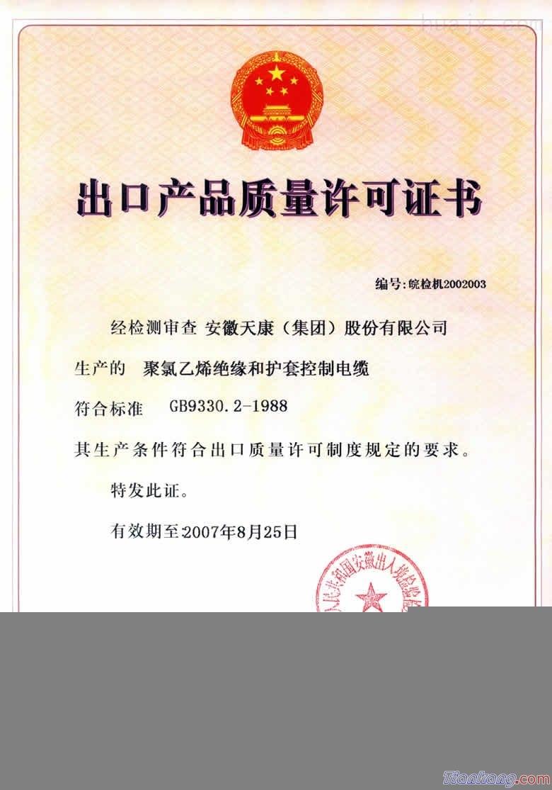 聚氯乙烯绝缘和护套控制电缆获中华人民共和国安徽出入境检验检疫局评定的产品质量许可