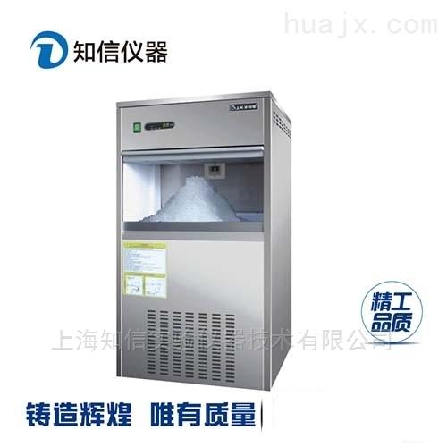 上海知信雪花颗粒制冰机