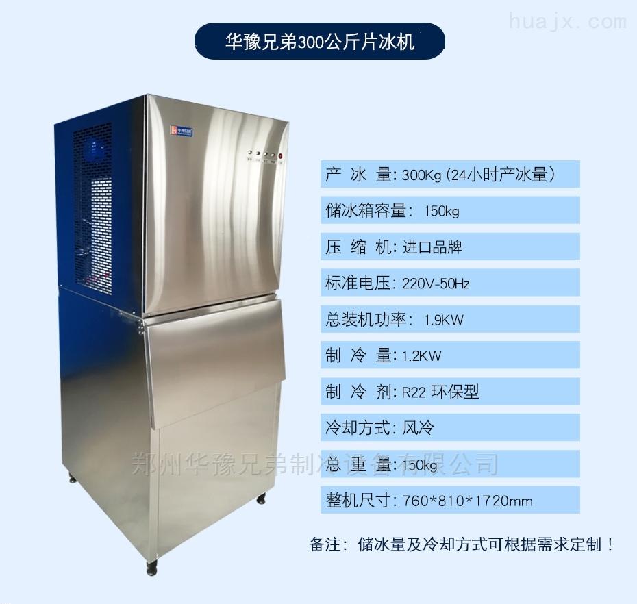300公斤片冰机 明档火锅店制冰机自助餐