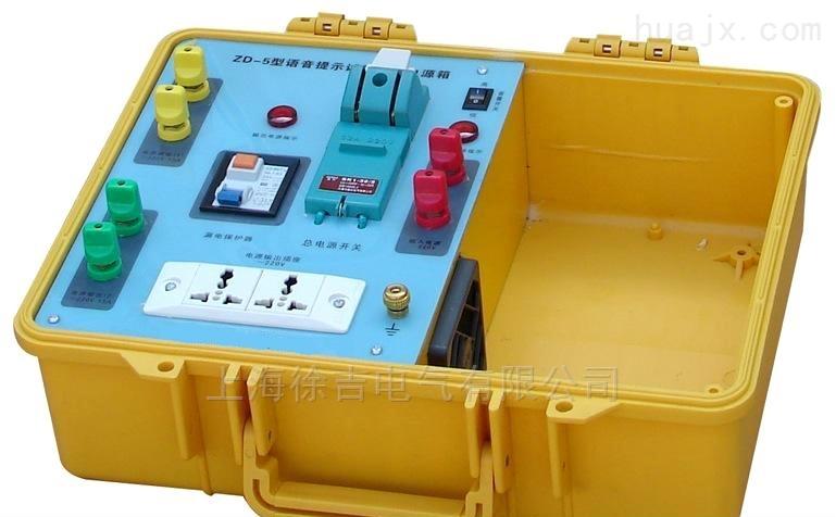 ZD-5型语音提示试验保护电源箱