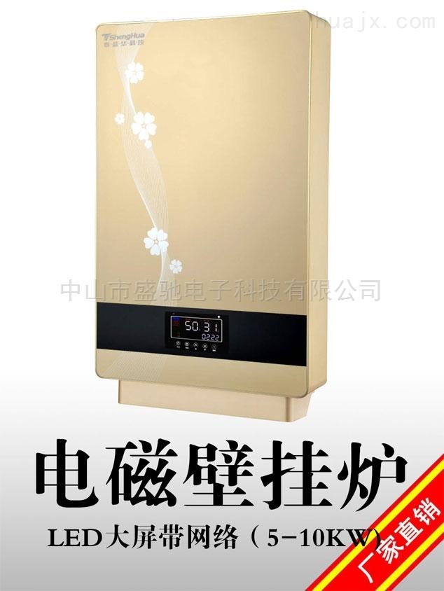 盛驰变频电磁壁挂炉―8kw电磁采暖炉