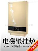 盛驰变频电磁壁挂炉—8kw电磁采暖炉