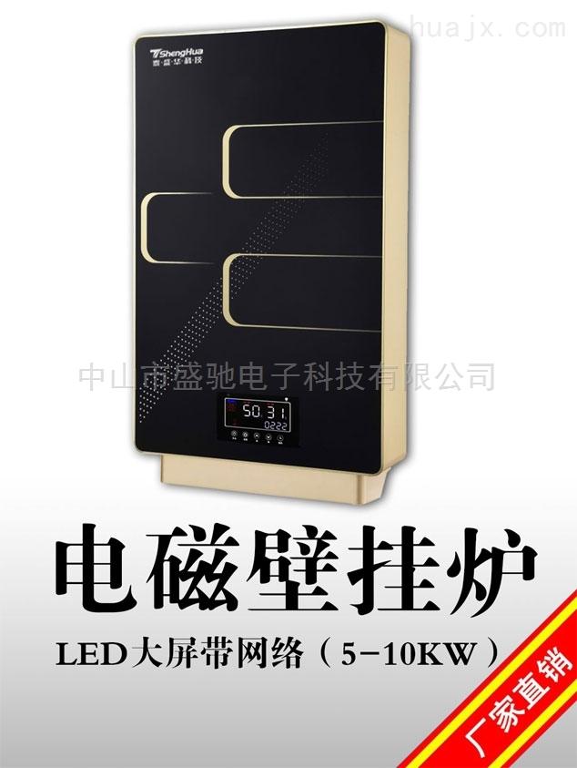 盛驰5kw-10kw普通小屏家用电磁壁挂炉