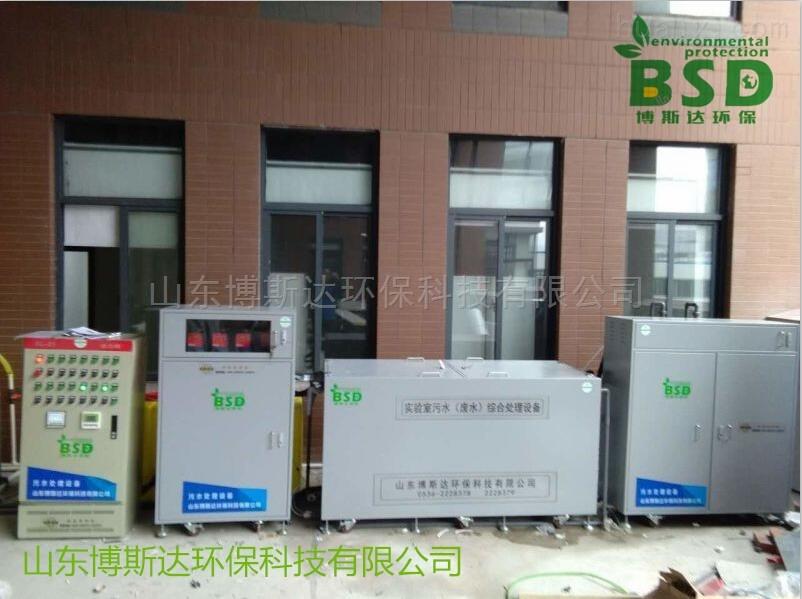 学校实验室废水处理设备厂家