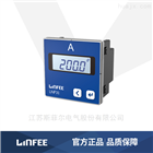 LNF31单相电流智能电力仪表