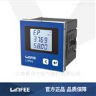 LNF66领菲多功能智能谐波电力仪表