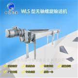 wls无轴螺旋输送机价格 wls无轴螺旋输送机厂家 wls无轴螺旋输送机...