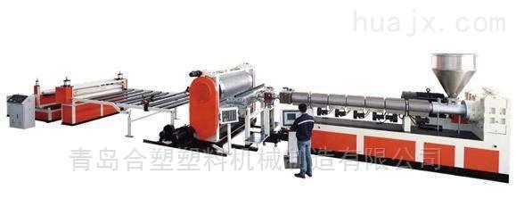 PP排水板生产线厂家青岛合塑