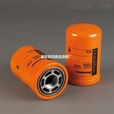 液压油滤芯 P163419 唐纳森滤芯  滤油机