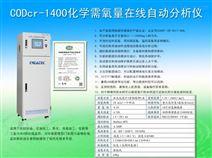 CODcr-1400化学需氧量(COD)