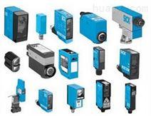 德国SICK西克光电传感器LFH-EW4X0G1AS15SZ0