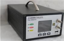 便携式丙烷分析仪