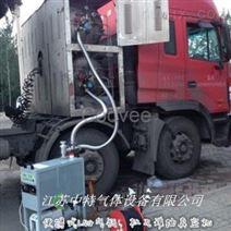 专业提供车载LNG气瓶抽真空设备