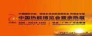 2018广州国际烘干及干燥技术设备展