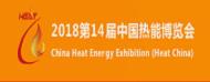 广州国际供热锅炉及燃烧系统展览会