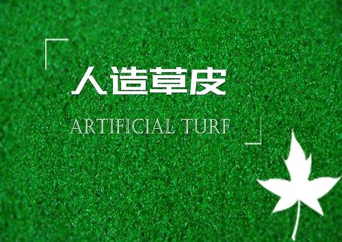 茂名石化首产人造草皮专用料提升国产草坪纤维品质