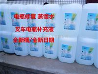 工业去离子水蒸馏水高纯水叉车电瓶水激光机