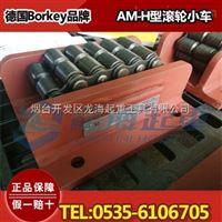 AM-H-IIIV型滚轮小车,锅炉用搬运工具