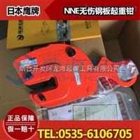 NNE-500型无伤钢板起重钳,型钢吊装工具