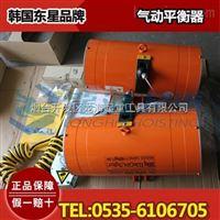 BH16020气动平衡器,液晶厂用,韩国东星品牌