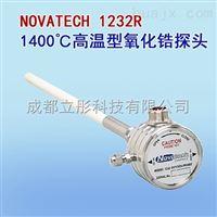 NOVATECH 1232R 超高温氧化锆探头