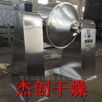 镍粉专用电加热回转真空干燥机
