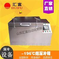 模具深冷处理设备_汇富零下196度液氮深冷炉