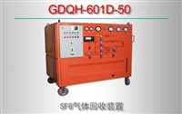 GDQH-601D-50/SF6气体回收装置