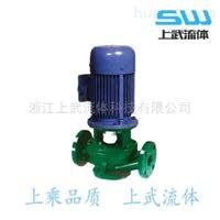 FVPL型耐腐蚀离心泵