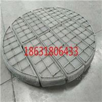 304不锈钢丝网除沫器316L厂家生产量大优惠