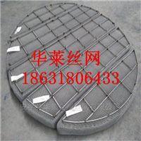 镍丝丝网除沫器 镍除雾器下装式丝网分离器