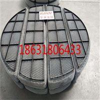 标准型丝网除沫器904L丝网分离器生产厂家