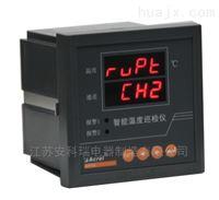 多回路温度巡检仪/无线测温系统
