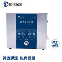 超声波清洗机-单频-ZX-3200DE