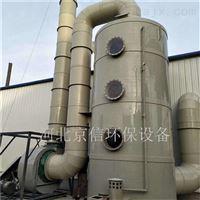 厂家定制酸雾净化塔pp水喷淋废气处理设备