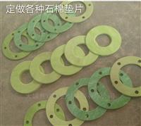 非石棉垫片批量生产可定制非标准型垫片