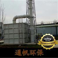 生物废气处理设备