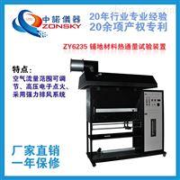 厂家供应铺地材料水平热通量试验机热销